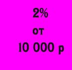 2% скидки от 10000 ₽