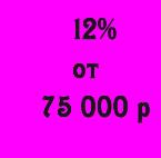 12% скидки от 75000 ₽