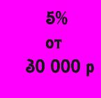 5% скидки от 30000 ₽